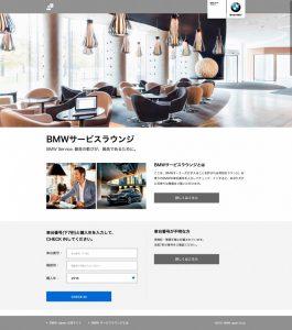 screencapture-bmw-service-lounge-jp