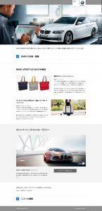 screencapture-bmw-service-lounge-jp-mypage-lounge