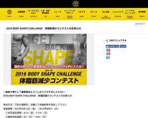 体脂肪減少コンテスト 2016
